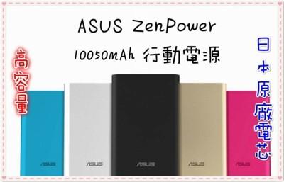 ❤免運❤台灣銷售冠軍❤ASUS ZenPower 10050mAh名片型行動電源❤勝小米行動電源手機 (5.5折)
