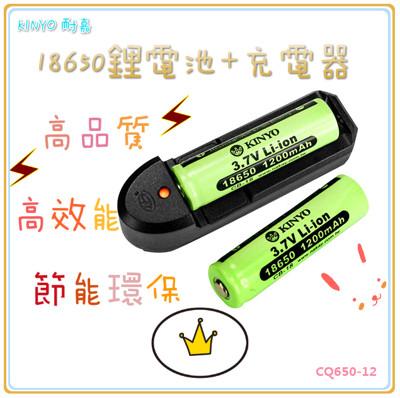 ❤含發票❤【KINYO-18650鋰電池+充電器】❤鋰電池 充電器 電池 三號電池❤CQ650-12 (5折)