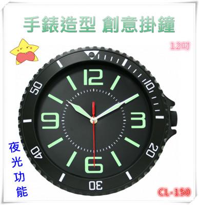 ❤賣家送電池❤手錶造型 創意掛鐘❤時鐘 鬧鐘 掃描機芯 掛鐘 超靜音 CL-150❤ (3.5折)