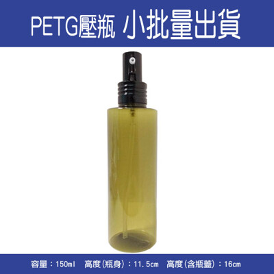 【空瓶 / 分裝瓶】透明墨綠PETG壓瓶/噴瓶/沐浴乳瓶/化妝水瓶/精華液瓶/150ml-(10入) (5.2折)