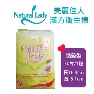 Natural Lady漢方保健衛生棉-護墊 (8折)