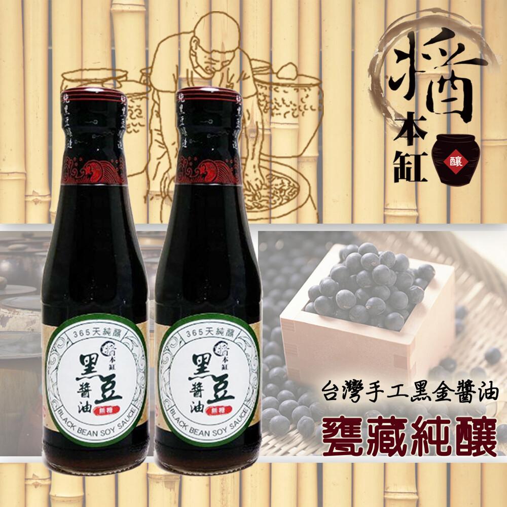 醬本缸365天甕藏無糖純黑豆醬油 (無添加糖)
