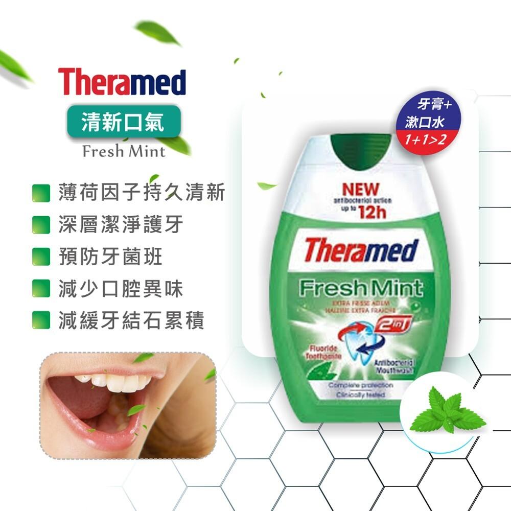 德國 theramed 二合一 漱口水牙膏 75ml