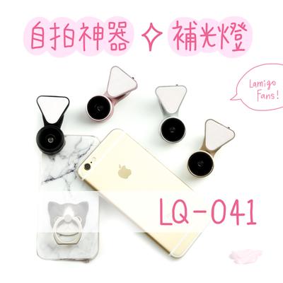 LQ-041三合一補光廣角✨041廣角+微距/廣角鏡頭/生日禮物/補光燈 (3.9折)
