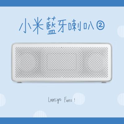 小米方盒子藍牙喇叭2/音響/藍芽喇叭/金屬喇叭/重低音 (9.9折)
