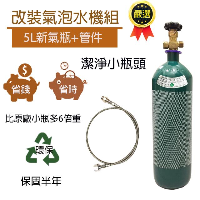 *瀚弘鋼瓶小棧*氣泡水機 改裝氣泡水機 二氧化碳鋼瓶 co2鋼瓶 氣泡水鋼瓶 改裝各種氣泡水機