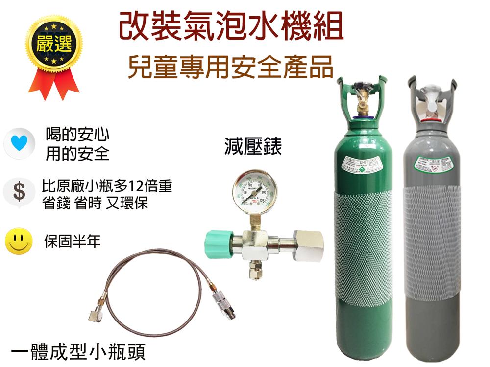 *瀚弘鋼瓶小棧* 氣泡水機 改裝氣泡水機 二氧化碳鋼瓶 co2鋼瓶 氣泡水鋼瓶 10l含管線+壓力錶