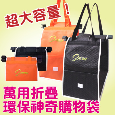 【Sinew】超級大容量~熱銷專用神奇購物袋 (保溫袋 保冷袋 收納袋 購物車袋 買菜籃) (0.8折)
