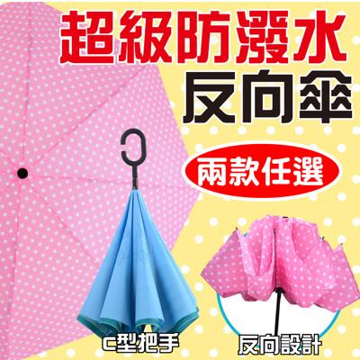 【Sinew】劃時代超級強防潑水反向傘 (五代-反向自動伸縮晴雨傘) (2.7折)