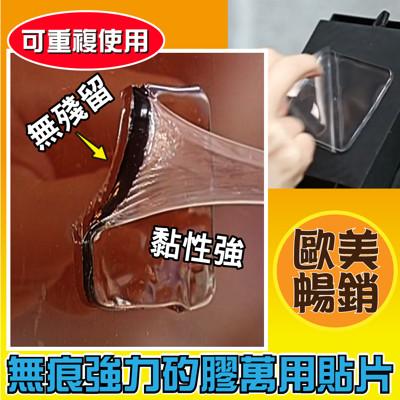【SingLife】2代狠黏無痕矽膠萬用貼片 (黏性加強-簡裝版) (0.2折)