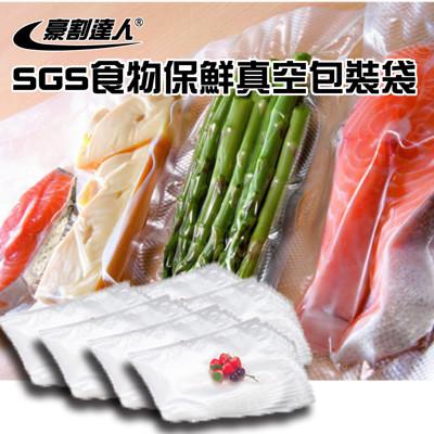 【豪割達人】SGS食物保鮮真空包裝袋-50入(大尺寸x20+小尺寸x30) (4.5折)