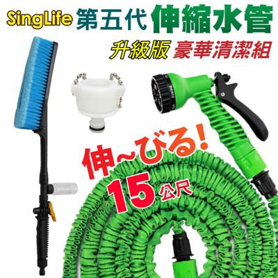 15m高壓彈力伸縮水管水槍豪華洗車組(贈洗車刷) (4.8折)