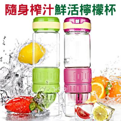 【SingLife】三合一多功能隨身榨汁鮮活檸檬杯 (限量下殺特價) (2.5折)