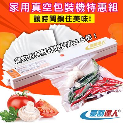 【豪割達人】封口/真空抽取包裝機特惠16件組(真空包裝機x1+食物保鮮真空包裝袋大5+小10) (3.3折)