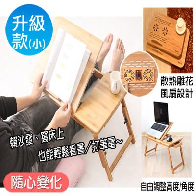 升級多功能楠竹雕花散熱電腦桌/床上桌(小桌) (5折)