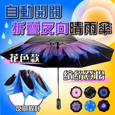 【Sinew】自動開關反向摺疊晴雨傘 (8骨花色款-抗uv反向自動伸縮晴雨傘) (2.5折)