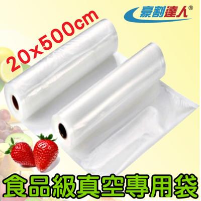 【豪割達人】捲裝真空包裝袋捲-真空包裝機專用 20x500cm (1入) (5.8折)