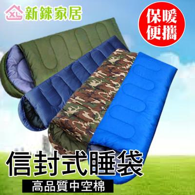 保暖防風耐髒可全開信封式睡袋 便攜舒適 (藍色/軍綠色/藏青色/迷彩色 可選) (3.8折)