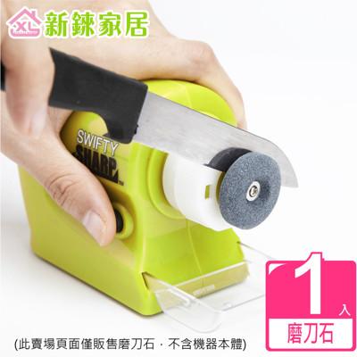 萬用電動全自動磨刀機專用磨刀石(不含機器本體) (2.1折)