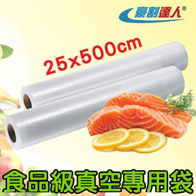 【豪割達人】捲裝真空包裝袋捲-真空包裝機專用 25x500cm (1入) (6折)