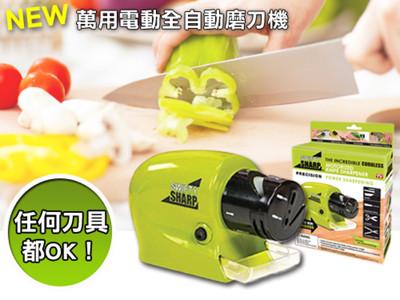第二代-NEW萬用電動全自動磨刀機(各種刀具/工具/剪刀都適用磨刀器磨刀石) (2.8折)