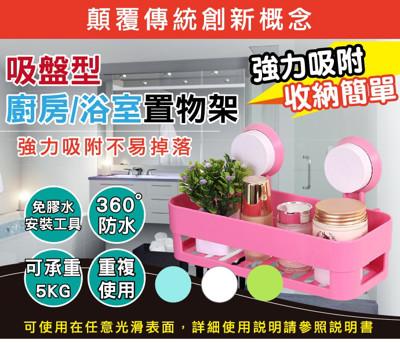 強力吸盤瀝水收納置物架 (四色可選-贈壓克力輔助貼片) (2.3折)