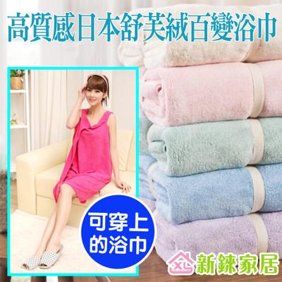 【新錸家居】高質感日本吸水舒芙絨百變浴巾/毛巾(8入組)(平均一入135元) (3.3折)