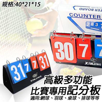 【樂取小舖】高級 記分牌 計分牌 4位數 多功能 計分器 翻分牌 計分板  品質佳 比賽D00208 (8.1折)