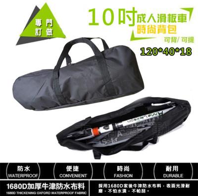 成人 10吋 滑板車 收納包 背包 電動滑板 牛津防水 側背包 手提 滑板袋 (7.1折)