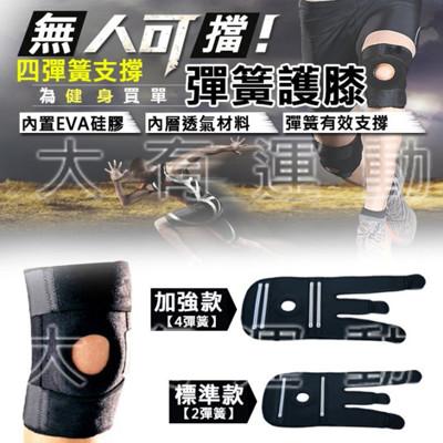【大有運動】運動 護膝 戶外 登山 透氣 籃球 騎行 跑步 加強 康復 護具 專業 彈簧 (加強款) (6.5折)