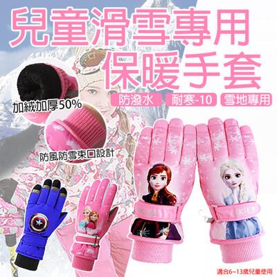 【樂取小鋪】滑雪手套 滑雪 雪地 防潑水 兒童 防風 防水 冬季 騎行 防寒 加厚 保暖 手套 (5.2折)