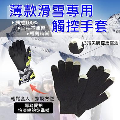 【大有運動】冬季 三指觸控 觸控 魔術針織 手套 男女 薄款 輕巧 輕薄 靈敏 時尚 滑雪 (4.9折)
