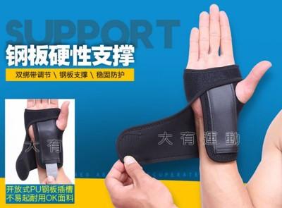 ★加強型 鋼板護腕 護手腕 滑鼠手 運動 護手 護腕 護手掌 手托 固定 鋼板 均碼 (4.4折)