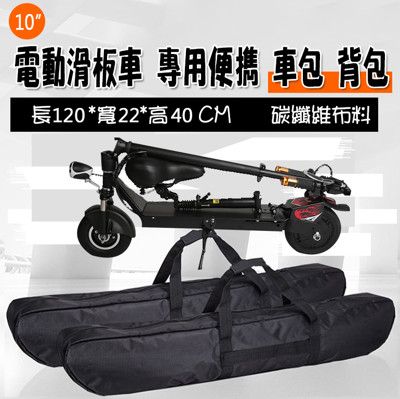 成人 10吋 滑板車 收納包 背包 電動滑板 牛津防水 側背包 手提 滑板袋 (6.6折)
