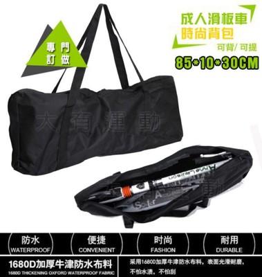 成人 滑板車 滑板 收納包 背包 電動滑板 牛津防水 側背包 手提 滑板袋 (6.6折)