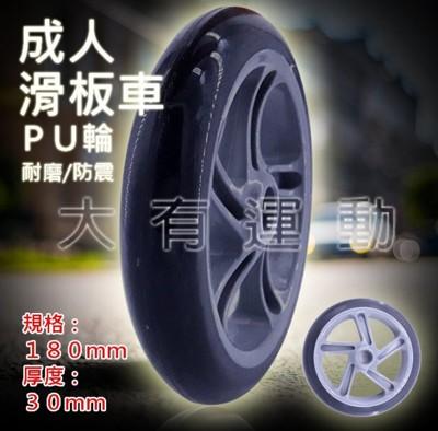 PU輪 彈性 輪子 橡膠輪 彈性輪 成人 滑板車 180mm 30mm 專業 滑板 (6.1折)