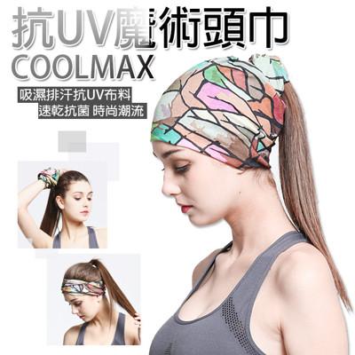 CoolMax 抗UV 防曬 魔術頭巾 (4.7折)