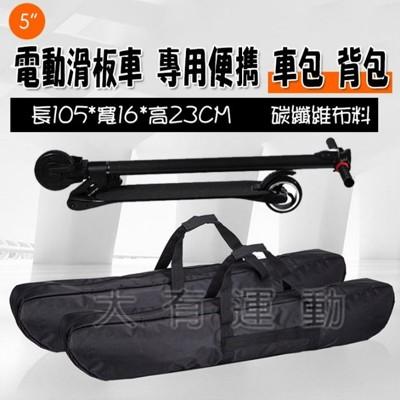 5寸 鋁合金 碳纖維 電動滑板車 專用便攜 車包 背包/收納包/手提包 jack hot (6.3折)