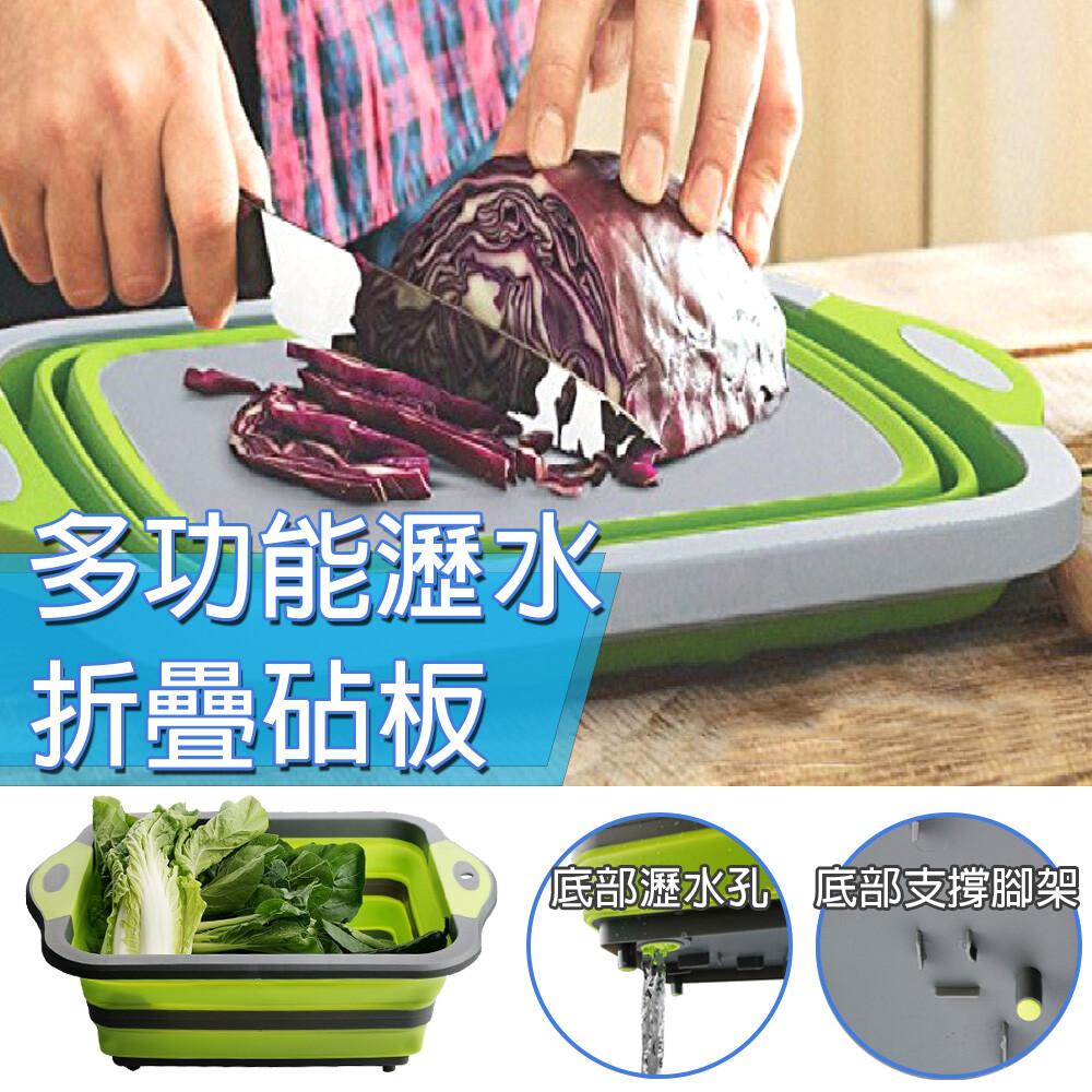 樂取小舖多功能 折疊 砧板 洗菜籃 瀝水籃 切菜板 露營野炊 居家廚具 d53025
