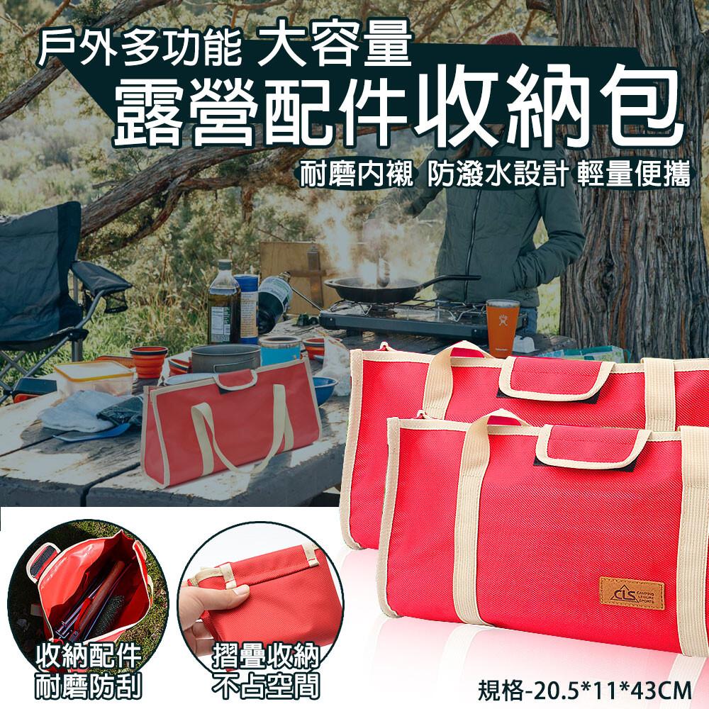 樂取小舖露營專用裝備袋 工具包 睡袋收納 帳篷收納袋 萬用收納袋 內層防水塗層  d53030