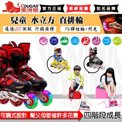 破千熱銷 美洲獅 閃光輪 可調式 直排輪 滑鞋 溜冰鞋 伸縮 可加購護具組 (6.7折)