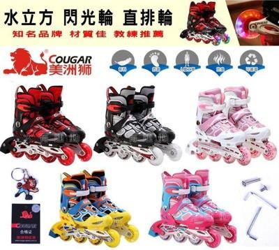 【大有運動】 美洲獅 閃光輪 可調式 直排輪 滑鞋 溜冰鞋 伸縮 可加購護具組 (6.5折)