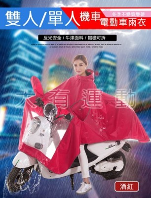 【樂取小舖】摩托車 機車 雨衣  雙人 全罩式 帳篷式 XXXXL防水 牛津布 薄款 D00202 (7折)