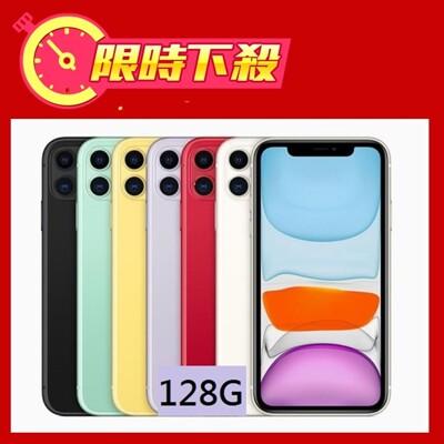 <限時下殺> 蘋果 APPLE iPhone11 128G 6.1吋 全新機  *限量搶購* (9.7折)
