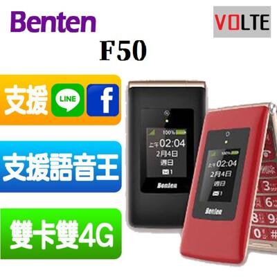 【大Z看卡屋】 Benten F50 大字體 大鈴聲 摺疊機 (LINE/FB可用) (8.3折)
