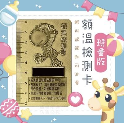 (3片一組)限量版額溫檢測卡 感溫片 額溫測量卡 卡式溫度計 小巧輕便 隨身攜帶 體溫隨時測量 防水 (3.6折)