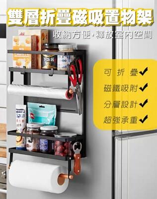 雙層折疊磁吸置物架 廚房收納 冰箱收納 廚房紙巾 洗衣機 磁吸收納架 (6.2折)