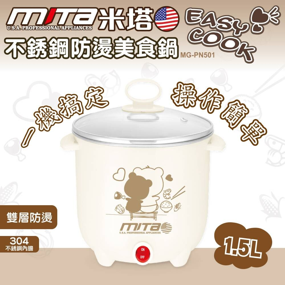 福利品-米塔美食鍋1.5l 雙層防燙 不銹鋼防燙美食鍋 小資族最愛 輕鬆上手 料理專家
