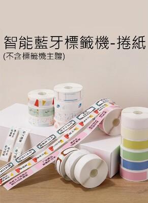 藍牙標籤機捲紙-彩色(無標籤機)  條碼機 手持 小型貼紙 打印機 影印機 標籤紙 (7.2折)