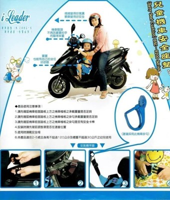 兒童機車安全座墊 台灣製造有產品專利證號 兒童機車座椅兒童摩托車椅機車 (2.2折)